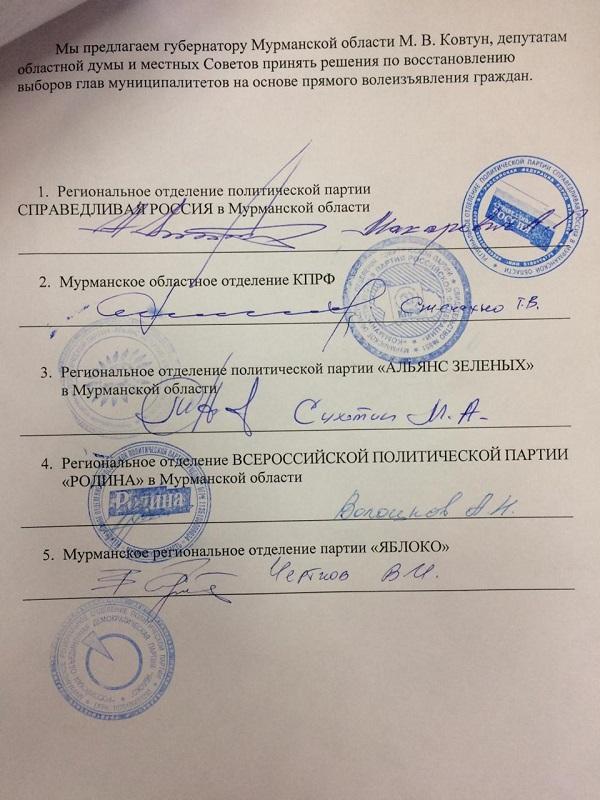 В Мурманске оппозиционные партии подписали Открытое обращение по возвращению прямых выборов